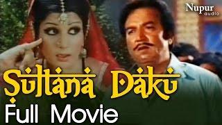 Sultana Daku | Neelo, Munawar Saeed | Superhit Pakistani Full Movie | Nupur Audio