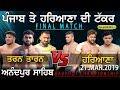 Final Match Tarn Taran VS Haryana Anandpur Sahib Kabaddi Championship 21 Mar 2019