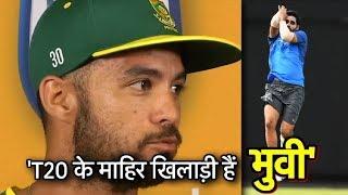 Bhuvneshwar is Successful Bowler in T20 Format: Duminy | Sports Tak