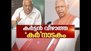 Download കർട്ടൻ വീഴാത്ത 'കർ'നാടകം | Karnataka political crisis | News Hour 19 July 2019 Video