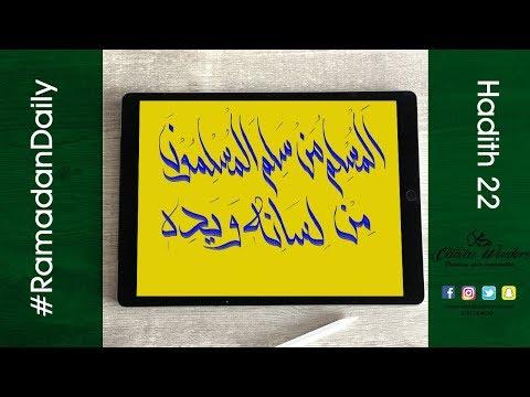hadith 22 : المسلم من سلم المسلمون من لسانه و يده