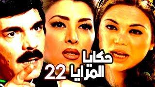 Hakaya Al Maraya Series - Episode 22 | مسلسل حكايا المرايا - الحلقة 22 - ليل سياحى
