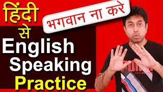 Daily English Speaking Practice Through Hindi - How to say भगवान ना करे, etc Learn Vocabulary | Awal