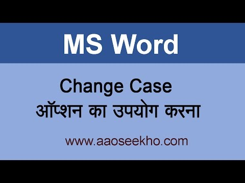 MS Word 2016 Tutorial in Hindi - Change case option (Uppercase, Lowercase etc.) (Video 9)