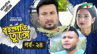 Brihospoti Tunge   Drama Serial   Episode 24   Mosharraf Karim   Mishu Sabbir   Sanjida Preeti