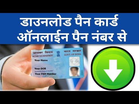 how to download pan card by pan number