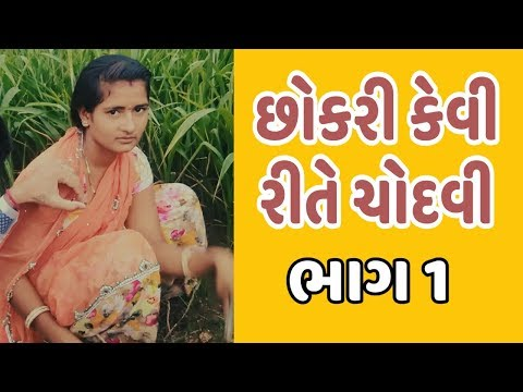 Xxx Mp4 ભાગ 1 કોઈ છોકરી ને કેવી રીતે ચોદવી ફુલ સેક્સી વાતો Gujarati Viral Call Recording LatestViral 3gp Sex