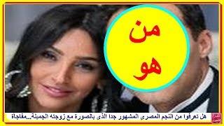 #x202b;هل تعرفوا من هو النجم المصرى المشهور الذى بالصورة مع زوجته الجميلة...مفاجأة... وشاهدوا أولادهما#x202c;lrm;