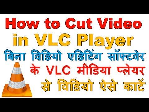 How to Cut Video in VLC Media Player | बिना विडियो एडिटिंग सॉफ्टवेर के विडियो ऐसे काटें ?