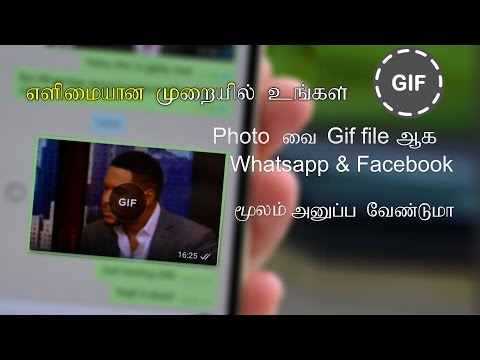 உங்கள் android mobile மூலமாக GIF file செய்வது எப்படி? Very Easy Tamil Tutorials.. | Smart Tamil