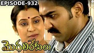 Episode 932 | 13-09-2019 | MogaliRekulu Telugu Daily Serial | Srikanth Entertainments | Loud Speaker