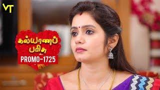 Kalyanaparisu Tamil Serial - கல்யாணபரிசு | Episode 1725 - Promo | 7 Nov 2019 | Sun TV Serials