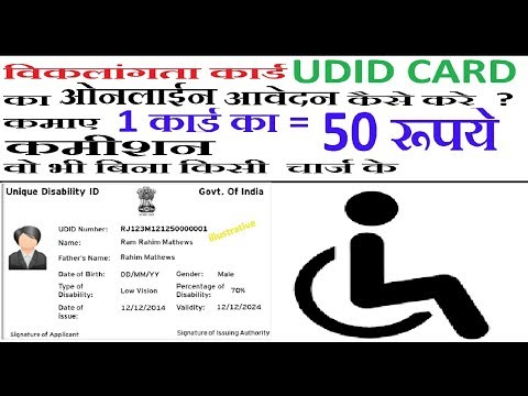 विकलांगता सर्टिफिकेट from CSC , Live Registration Process of