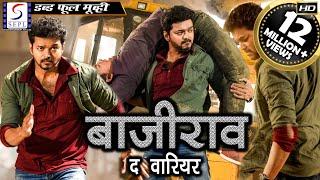 Bajirao The Warrior - Dubbed Hindi Movies 2016 Full Movie HD l Vijay, Genelia, Hansika.