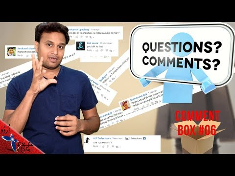 #006 Weekly Comment Box Answer your Comments in Hindi/Urdu