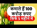 small investment business idea income 100 crore rupees