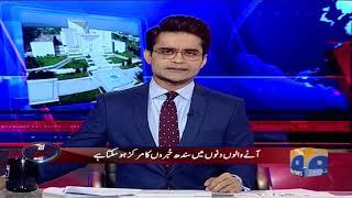 Aaj Shahzeb Khanzada Kay Sath - 25 April 2019