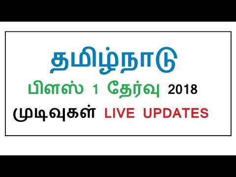தமிழ்நாடு பிளஸ் 1 தேர்வு 2018 முடிவுகள் LIVE UPDATES