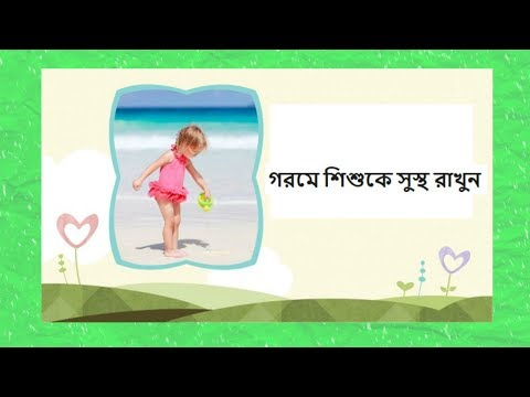 ✌ গরমে শিশুকে সুস্থ রাখুন ✌ Keep the baby healthy during the summer