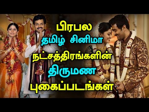 South Indian Cinema Actors and Kollywood Actresses Marriage Photos #kollywood #starswedding