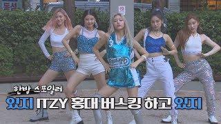 Download [선공개]한밤에 뜬 있지ITZY icy 달라달라 홍대 버스킹 무대! Video