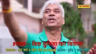 लेटेस्ट भजन 2017---दिल दुनिया का दीवाना---महेंद्र शर्मा 9971786486