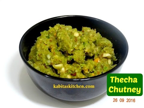 Thecha Recipe | Green chilli, garlic and Peanut Chutney | Maharashtrian Chutney | kabitaskitchen