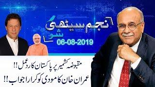 Najam Sethi Show   Pakistan's Timid Response to India On Kashmir?   6 Aug 2019   24 News HD