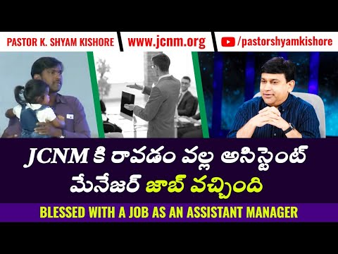 Mr. Laxmi Narayana - Blessed with a Job as an Assistant  Manager - Telugu