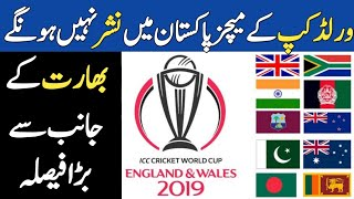 Cricket World Cup 2019 Matches Ban in Pakistan || Ten Sports || PTV Sports