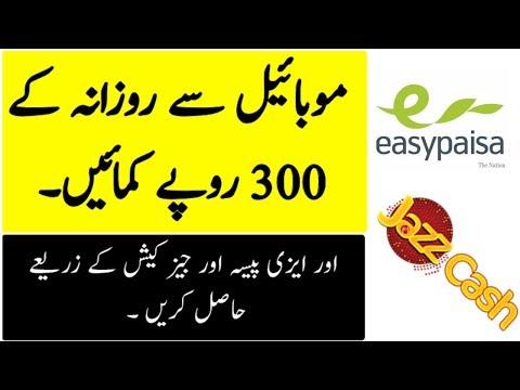 How To Earn Money in Pakistan ,
