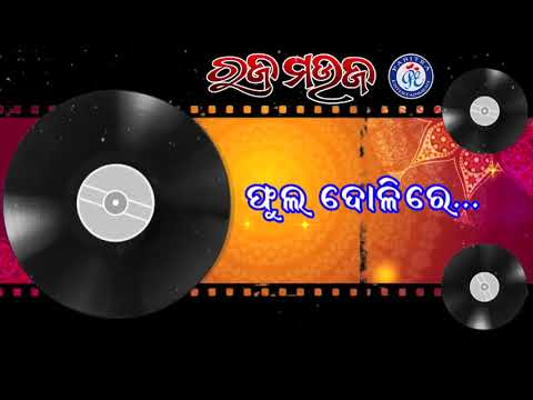 Phula Dolire - Superhit Odia Raja Song On Pabitra Entertainment