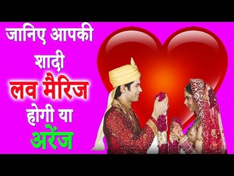 जानिए आपकी शादी लव मैरिज होगी या अरेंजKnow about you will have Love or Arranged Marriage