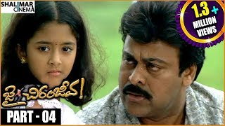 Jai Chiranjeeva Telugu Movie Part 04/11 || Chiranjeevi, Bhumika Chawla Hd 1080p