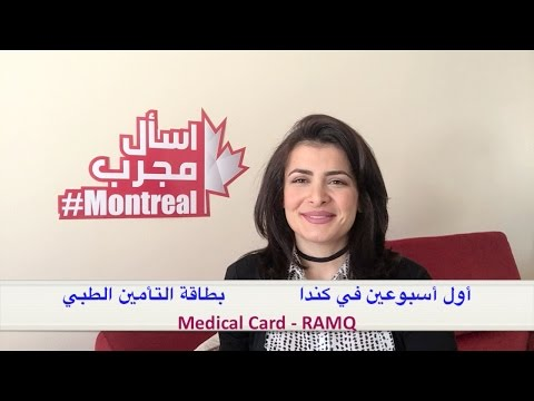 First two weeks in Canada| Medical Card