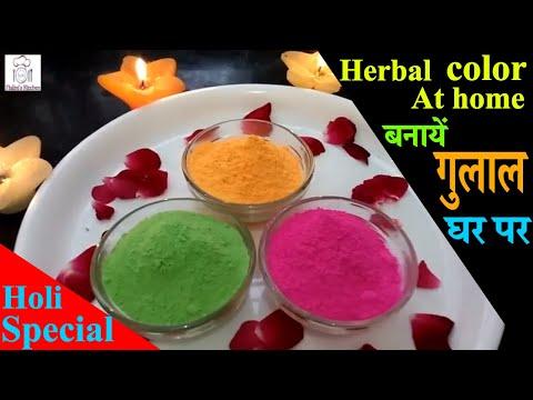 How to make Holi colour (abir) at home | make gulal at home | Holi special 2018 | Dry holi colour