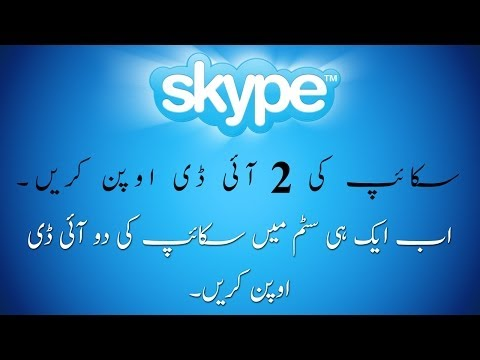 How to open 2 Skype ID in 1 PC at the same time with Fiza Asim by Emadresa.com