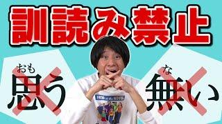 爆笑www訓読み禁止クイズ!!