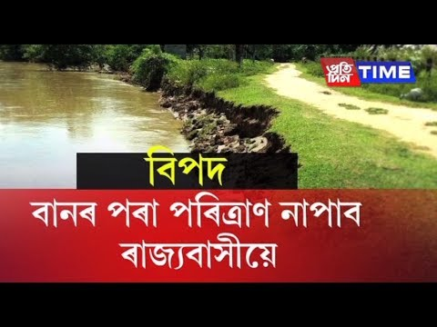Assam likely to suffer from floods in 2018 as a number of embankments still not repaired