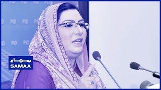 Firdous Ashiq Awan Media Talk In Islamabad   SAMAA TV   24 May 2019