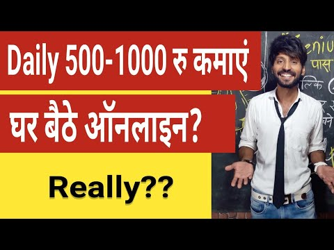 Earn 500-1000 Rs daily Home based online Jobs?| Really?
