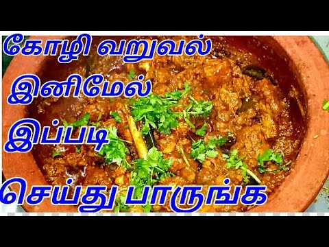 CHICKEN FRY IN TAMIL - CHICKEN FRY RECIPE IN TAMIL - CHICKEN CURRY - கோழி வறுவல்