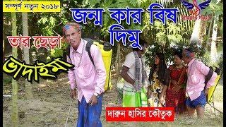 Tar Chera Vadaima , Jannm Kar Bis Dimu , Sona Mia , New Bangla Koutuk 2018
