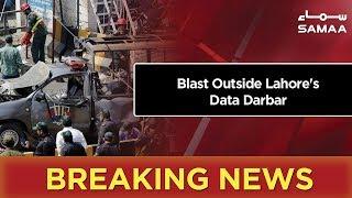 BREAKING NEWS: Blast Outside Lahore's Data Darbar   SAMAA TV   8 May 2019