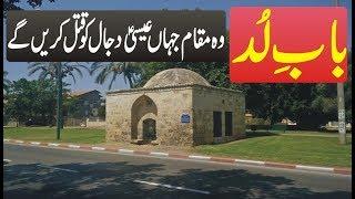Wo Maqam Jahan Hazrat Essa Dajjal Ko Qatal Karein Gein Qayamat Ki Nishaniyan | Arrival of Dajjal