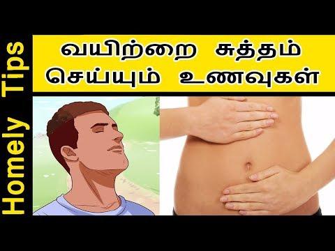 வயிற்றை சுத்தம் செய்யும் உணவுகள் ! Remedy for Stomach ache in Tamil | Stomach pain relief remedy