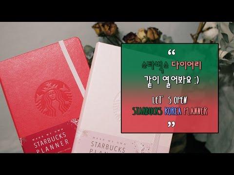 Let's open Starbucks Korea planner 스타벅스 다이어리 같이 열어봐요(unboxing)ㅣ셀라비 celavy