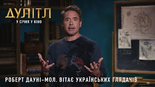 Роберт Дауні-мол. звернувся до українських глядачів!