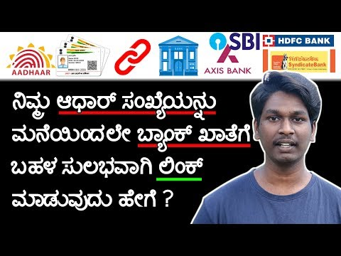 Link Aadhar Number to Bank Account from Your Home. Easy through SMS ... Explained in KANNADA