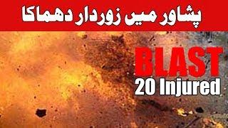 پشاور  پہاڑی پورہ کے علاقے میں دھماکہ